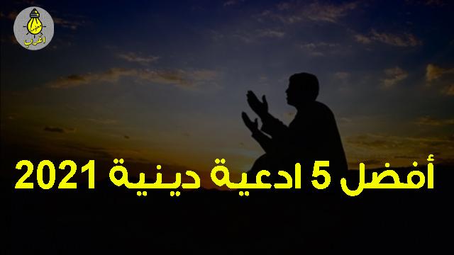 افضل ادعية اسلامية