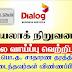 Vacancies in Dialog (Qualifications:- G.C.E. O/L)