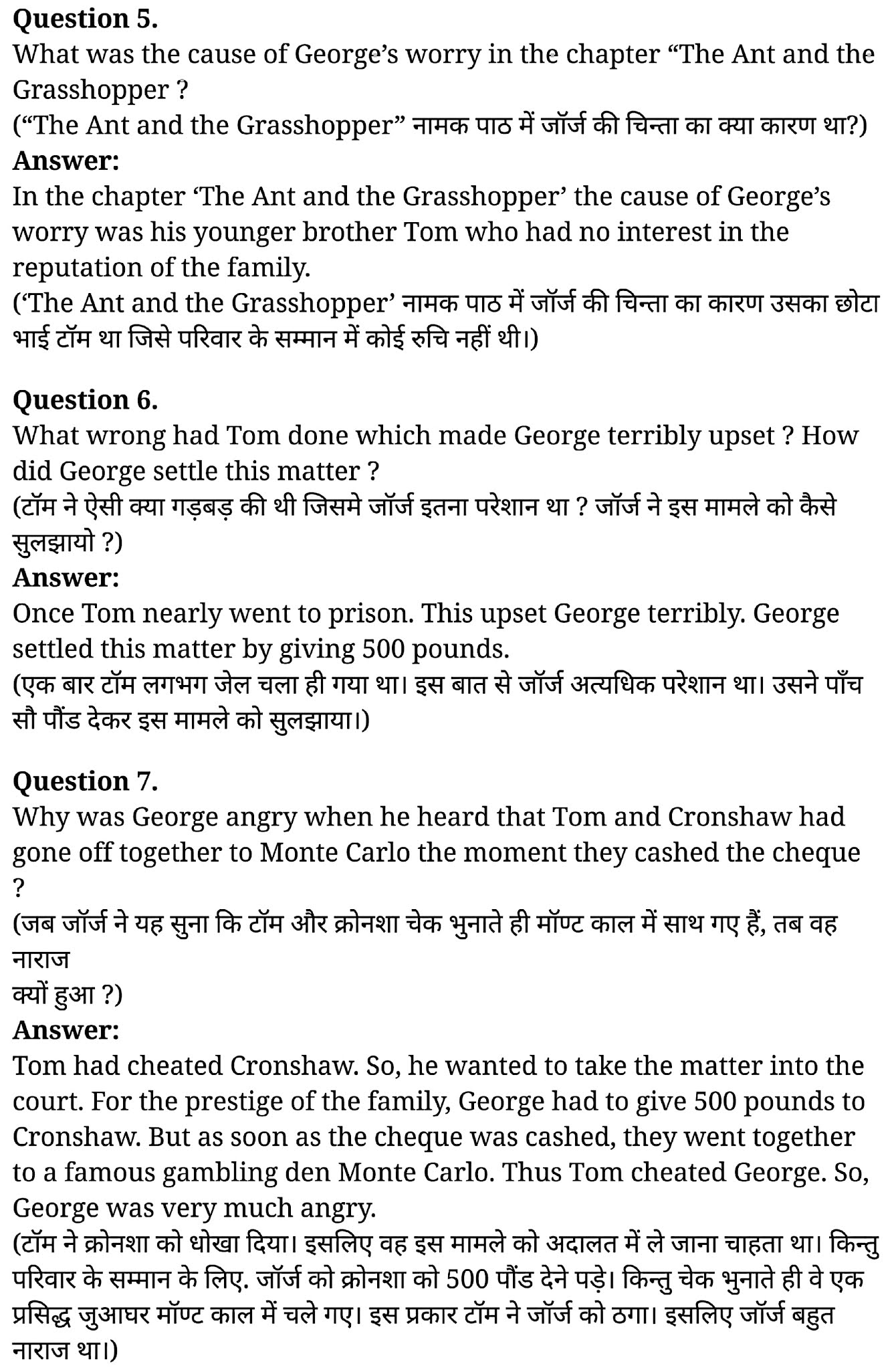 कक्षा 11 अंग्रेज़ी Prose अध्याय 3  के नोट्स हिंदी में एनसीईआरटी समाधान,   class 11 Prose chapter 3 Prose chapter 1,  class 11 Prose chapter 3 Prose chapter 3 ncert solutions in hindi,  class 11 Prose chapter 3 Prose chapter 3 notes in hindi,  class 11 Prose chapter 3 Prose chapter 3 question answer,  class 11 Prose chapter 3 Prose chapter 3 notes,  11   class Prose chapter 3 Prose chapter 3 in hindi,  class 11 Prose chapter 3 Prose chapter 3 in hindi,  class 11 Prose chapter 3 Prose chapter 3 important questions in hindi,  class 11 Prose chapter 3 notes in hindi,  class 11 Prose chapter 3 Prose chapter 3 test,  class 11 Prose chapter 1Prose chapter 3 pdf,  class 11 Prose chapter 3 Prose chapter 3 notes pdf,  class 11 Prose chapter 3 Prose chapter 3 exercise solutions,  class 11 Prose chapter 3 Prose chapter 1, class 11 Prose chapter 3 Prose chapter 3 notes study rankers,  class 11 Prose chapter 3 Prose chapter 3 notes,  class 11 Prose chapter 3 notes,   Prose chapter 3  class 11  notes pdf,  Prose chapter 3 class 11  notes 2021 ncert,   Prose chapter 3 class 11 pdf,    Prose chapter 3  book,     Prose chapter 3 quiz class 11  ,       11  th Prose chapter 3    book up board,       up board 11  th Prose chapter 3 notes,  कक्षा 11 अंग्रेज़ी Prose अध्याय 3 , कक्षा 11 अंग्रेज़ी का Prose अध्याय 3  ncert solution in hindi, कक्षा 11 अंग्रेज़ी के Prose अध्याय 3  के नोट्स हिंदी में, कक्षा 11 का अंग्रेज़ीProse अध्याय 3 का प्रश्न उत्तर, कक्षा 11 अंग्रेज़ी Prose अध्याय 3 के नोट्स, 11 कक्षा अंग्रेज़ी Prose अध्याय 3   हिंदी में,कक्षा 11 अंग्रेज़ी Prose अध्याय 3  हिंदी में, कक्षा 11 अंग्रेज़ी Prose अध्याय 3  महत्वपूर्ण प्रश्न हिंदी में,कक्षा 11 के अंग्रेज़ी के नोट्स हिंदी में,अंग्रेज़ी कक्षा 11 नोट्स pdf,  अंग्रेज़ी  कक्षा 11 नोट्स 2021 ncert,  अंग्रेज़ी  कक्षा 11 pdf,  अंग्रेज़ी  पुस्तक,  अंग्रेज़ी की बुक,  अंग्रेज़ी  प्रश्नोत्तरी class 11  , 11   वीं अंग्रेज़ी  पुस्तक up board,  बिहार बोर्ड 11  पुस्तक वीं अंग्रेज़ी नोट्स,    11th Prose chapter 1   book in hindi,11  th Prose chapt