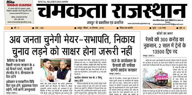 दैनिक चमकता राजस्थान 30 दिसंबर 2018 ई-न्यूज़ पेपर