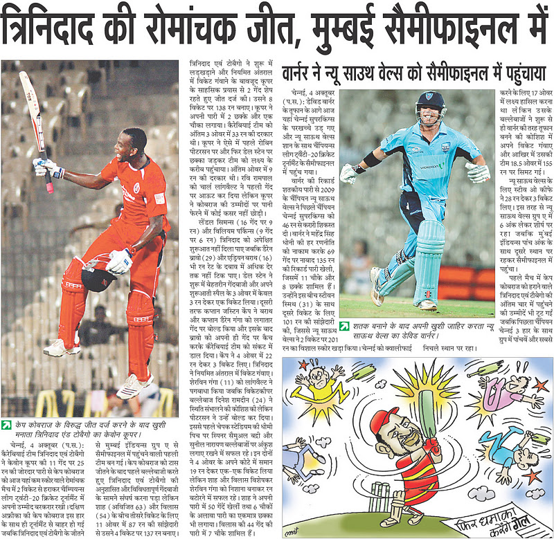 sport news in hindi