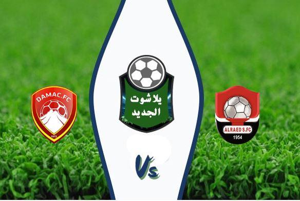 مشاهدة مباراة الرائد وضمك بث مباشر اليوم الثلاثاء 4 أغسطس 2020 الدوري السعودي