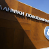 Έφοδος της Οικονομικής Αστυνομίας για έλεγχο στα γραφεία της ΕΠΟ