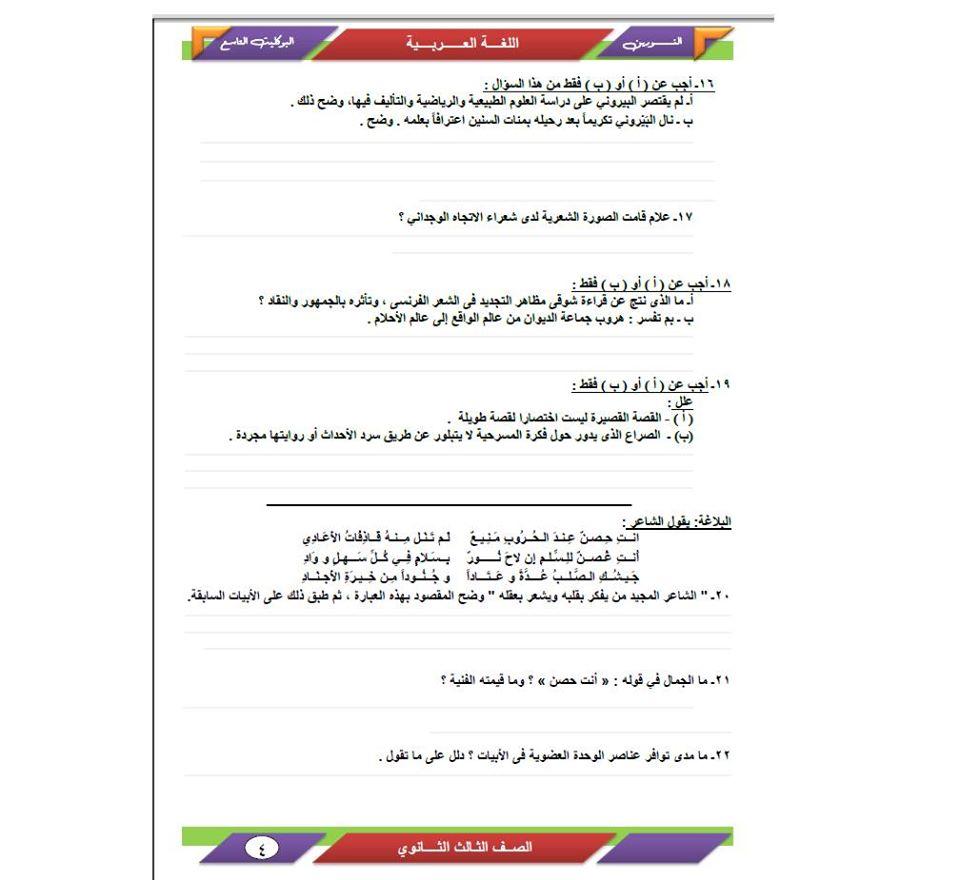 بوكليت هام فى اللغة العربية لطلاب الصف الثالث الثانوى 2020 مستر/ محمد العفيفي 4