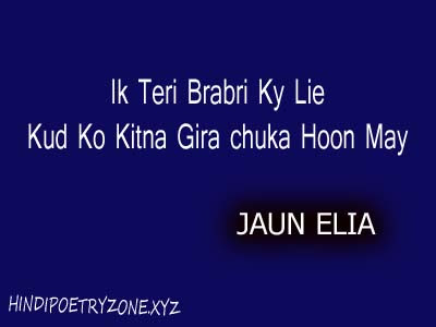 Jaun Elia Short Poetry | Poetry Zone