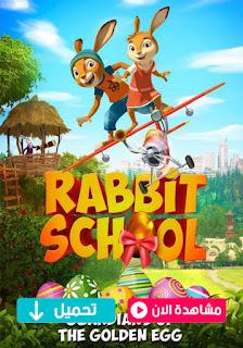 مشاهدة وتحميل فيلم Rabbit School – Guardians of the Golden Egg 2017 مترجم عربي