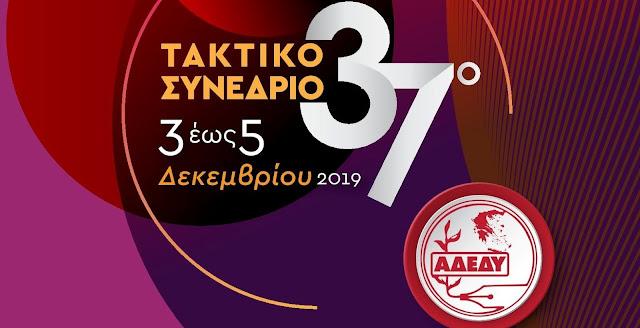 37ο Συνέδριο της ΑΔΕΔΥ 3 έως 5 Δεκεμβρίου
