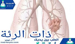 ذات الرئة - اسباب و اعراض و علاج