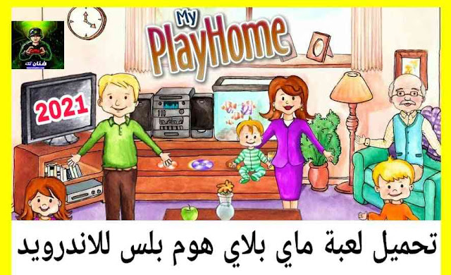 تحميل لعبة ماي بلاي هوم بلس 2021 My Play Home Plus apk للاندرويد