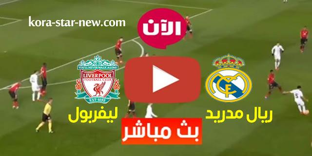 مشاهدة مباراة ريال مدريد وليفربول بث مباشر في ذهاب ربع نهائي دوري ابطال اوروبا real-madrid-vs-liverpool