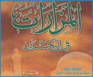 تحميل كتاب المزارات في البحرين pdf
