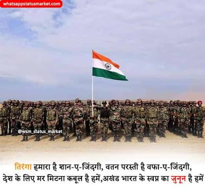 army status hindi, indian army status hindi