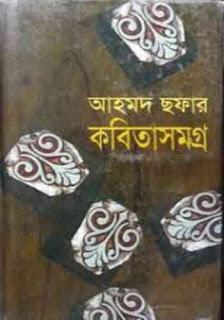 কবিতা সমগ্র - আহমেদ ছফা Kobita Samagra Ahmed Chhofa pdf