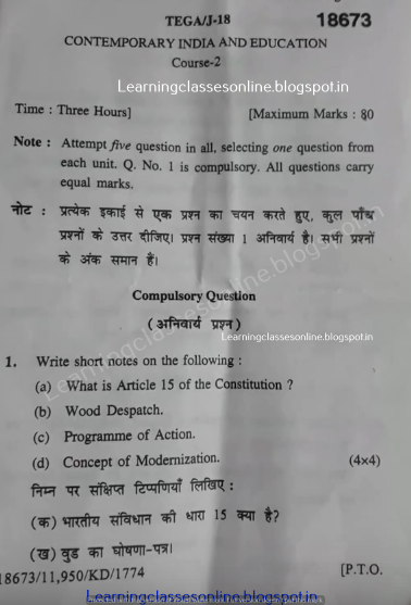 Contemporary India and Education 2018 B.Ed first year Question Paper of Kurukshetra University
