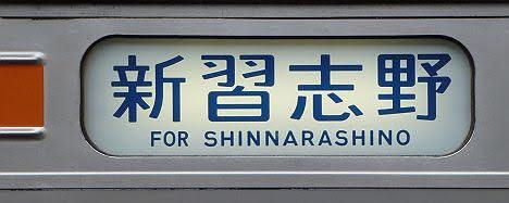 武蔵野線 新習志野行き1 205系5000番台