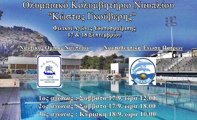 Φιλικοί Αγώνες Υδατοσφαίρισης Παίδων & Μίνι Παίδων στο Ναύπλιο