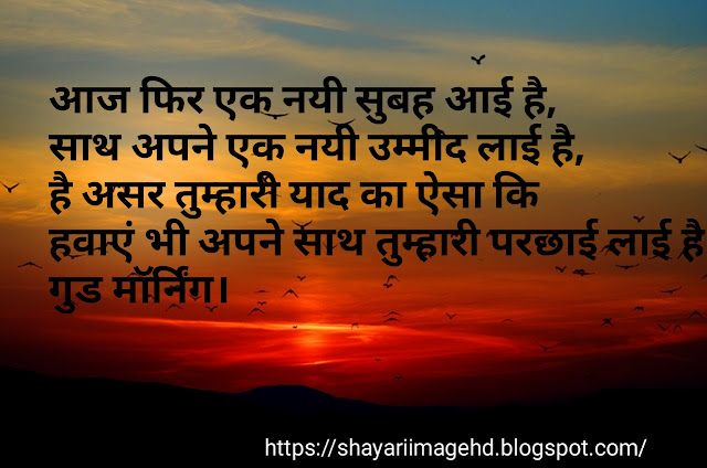 good morning shayari in hindi font, good morning shayari in hindi 140 hd, good morning shayari in hindi funny, khubsurat good morning shayari, good morning shayari in english, good morning shayari in hindi 140 words, good morning love shayari for girlfriend in hindi, good morning meri jaan shayari, good morning shayari in hindi font, good morning shayari in hindi 140 hd, khubsurat good morning shayari, good morning shayari in hindi funny, good morning shayari in english, good morning love shayari for girlfriend in, hindi, good morning shayari in hindi 140 words, good morning meri jaan shayari, good morning meri jaan shayari, good morning love shayari for girlfriend in, hindi, good morning shayari in hindi 140 words, good morning shayari in english, good morning shayari in hindi funny, khubsurat good morning shayari, good morning shayari in hindi font, good morning shayari in hindi images, good morning shayari in hindi funny, good morning shayari in hindi with photo, good morning shayari in hindi 140, good morning shayri in hindi love, good morning shayari in hindi,