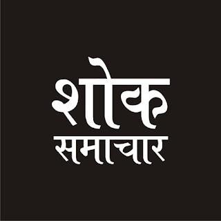 शोक समाचार : पूर्वांचल विश्वविद्यालय ग्रामोदय समिति के समन्वयक शील निधि सिंह के पिता का निधन | #NayaSaveraNetwork