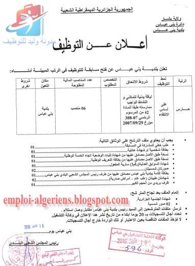 اعلان عن مسابقة توظيف ببلدية بني عباس ولاية بشار اكتوبر 2016