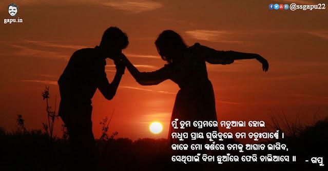 ମତୁଆଲା ମଧୁପ - Matuala Madhupa Odia Poem by Sangram Keshari Senapati
