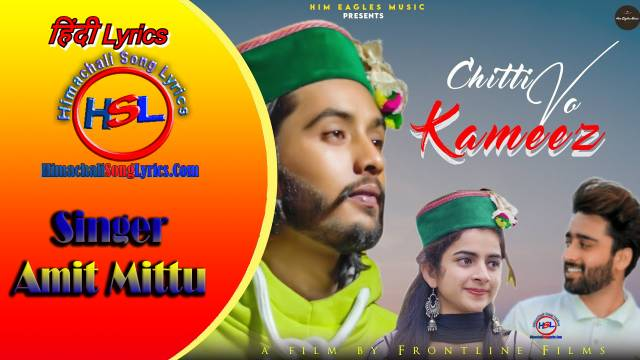 Chitti Vo Kameez Song Lyrics : चिट्टी वो क़मीज़