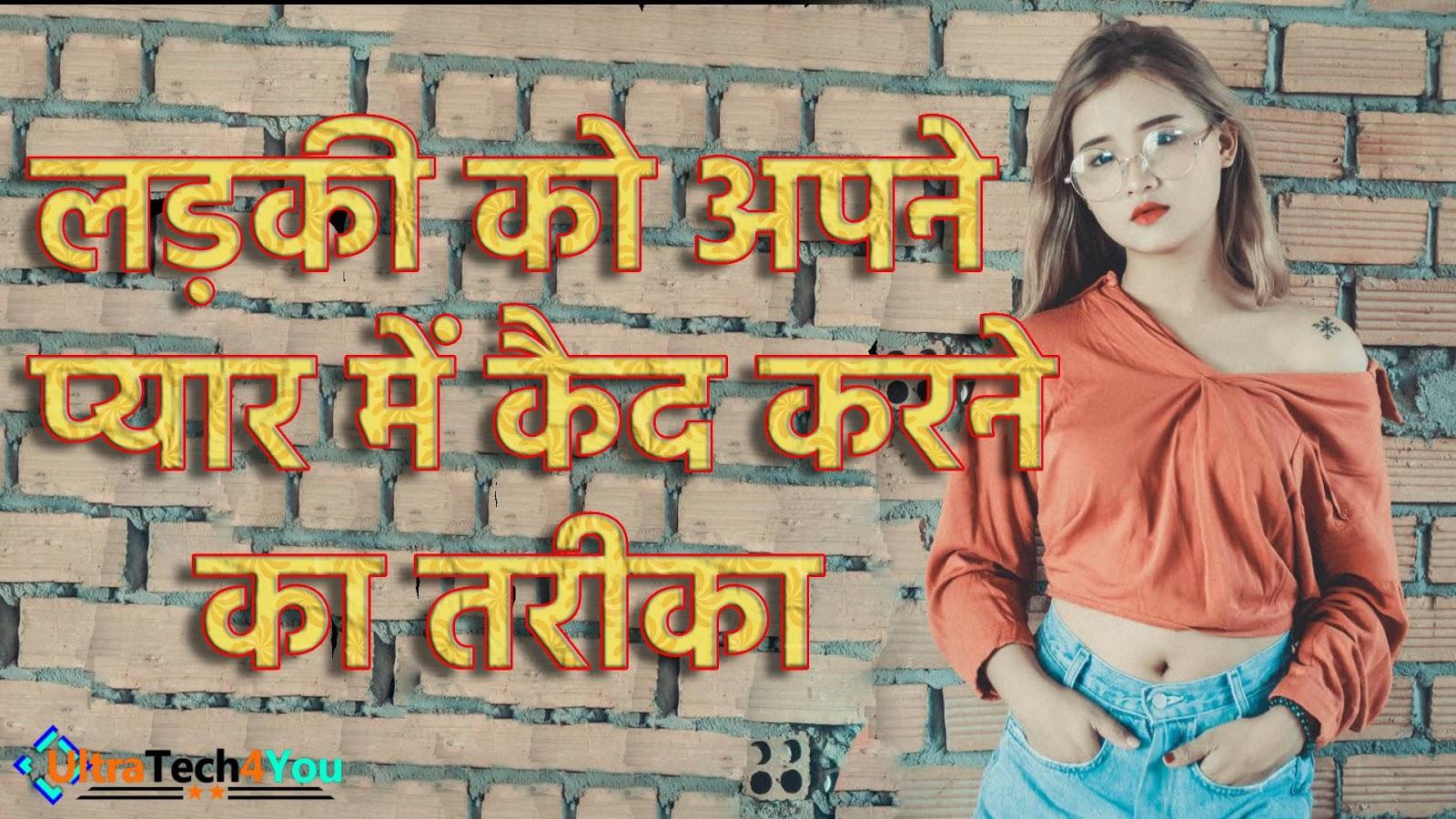 लड़की को अपने प्यार में कैद करने का तरीका | Love Tips In Hindi
