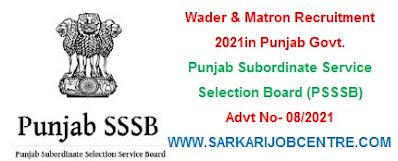 PSSSB Wader & Matron Vacancy 2021 Apply Online