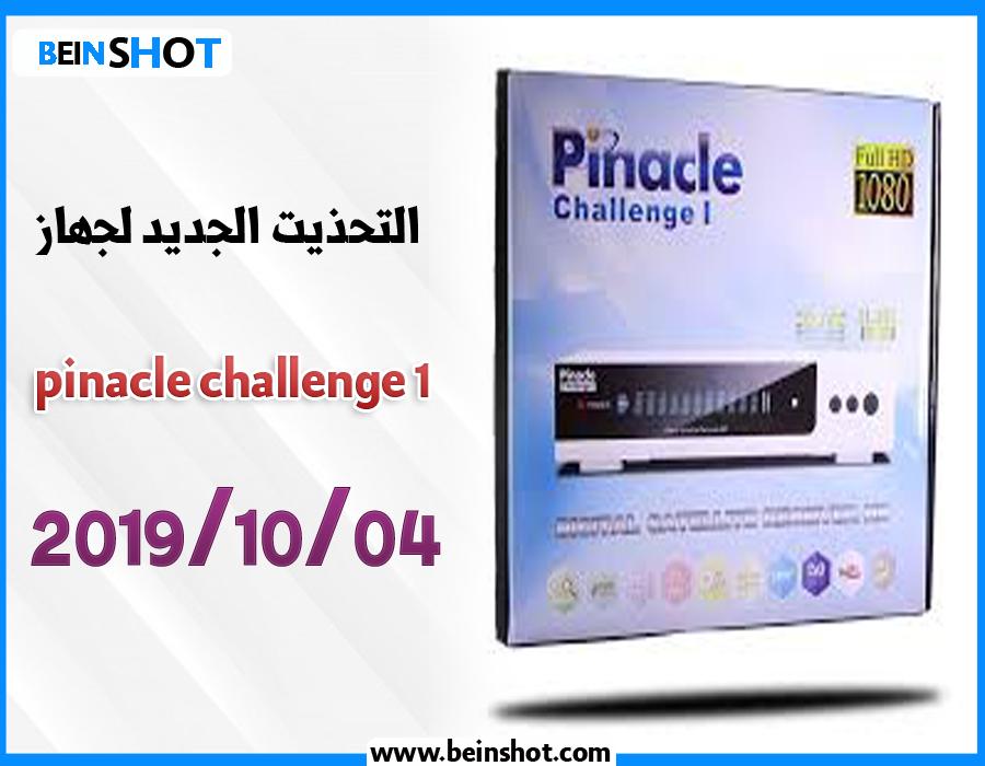 التحذيث الجديد لجهاز pinacle challenge 1