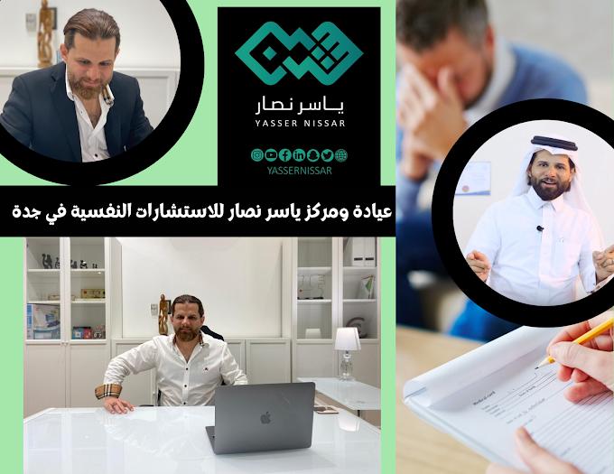 عيادات نفسية جدة للحجز اتصل مركز ياسر نصار للاستشارات النفسية والأسرية والتدريب في جده