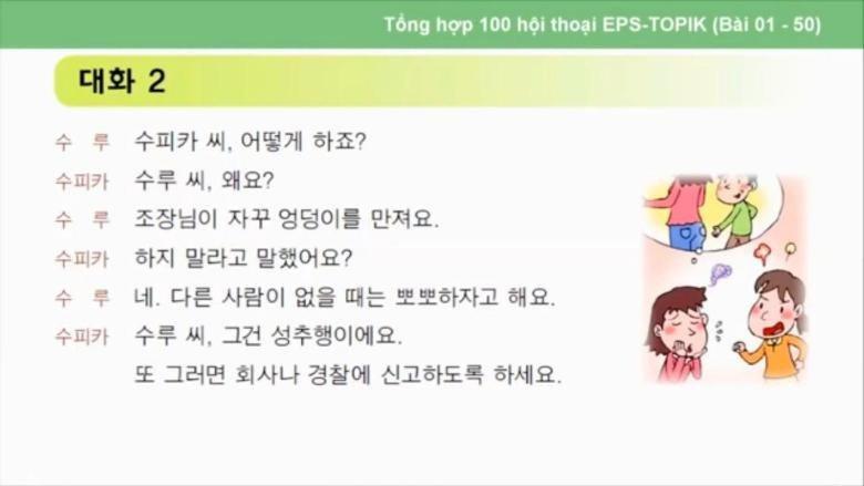 베트남 한국어 교재 특 - 꾸르