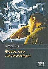 http://thalis-istologio.blogspot.gr/2013/03/batya-gur.html