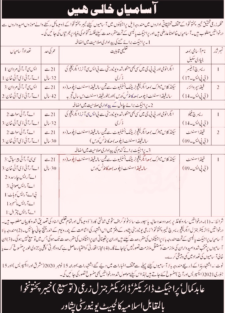General Director Agriculture Department KPK Jobs 2021 by ATS