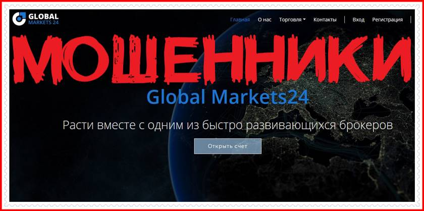 Мошеннический сайт global-markets24.com – Отзывы? Компания Global Markets24 мошенники! Информация