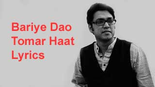 Bariye Dao Tomar Haat Lyrics by Anupam Roy