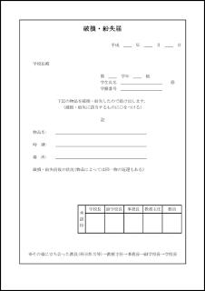 破損・紛失届 011