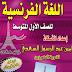 ملزمة اللغة الفرنسية للصف الأول متوسط الأستاذ أمين عبد الرسول