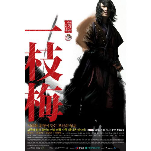 Various Artists – The Return of Iljimae OST (Score Edition)
