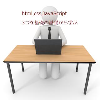 html,css,JavaScript 3つを基礎の基礎から学ぶ
