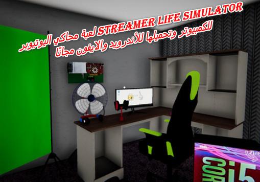 متطلبات لعبة محاكي اليوتيوبر streamer life simulator للكمبيوتر وتحميلها للأندرويد والايفون مجانًا