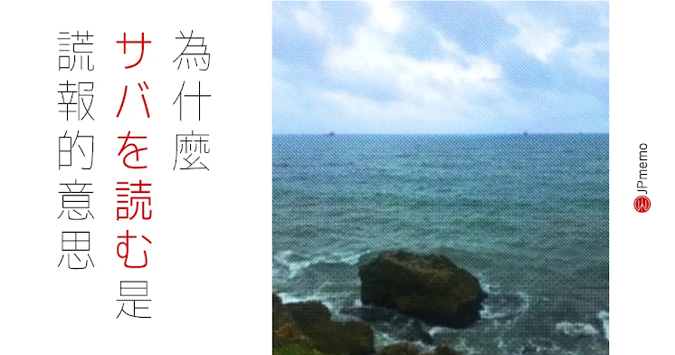 034-japanese-saba-o-yomu-日文謊報年齡為什麼叫做鯖を読む