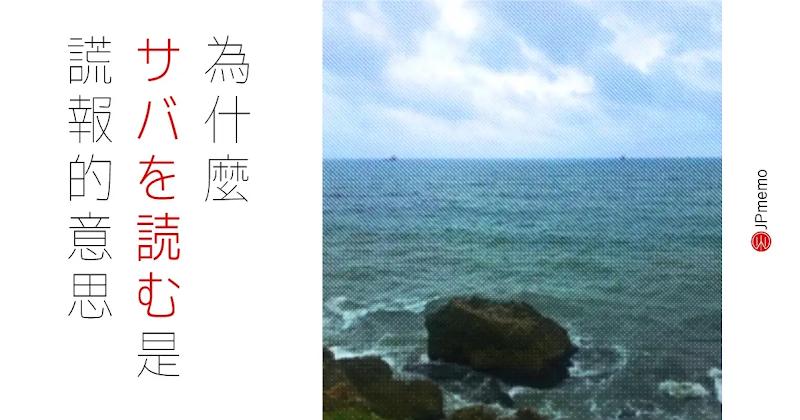 日文謊報年齡為什麼叫做鯖を読む