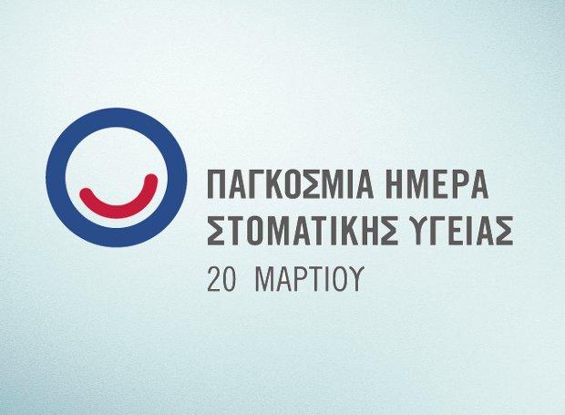 Στοματολογική Εταιρεία Ελλάδος και Οδοντιατρικός Σύλλογος Αργολίδας για την Παγκόσμια Ημέρα Στοματικής Υγείας