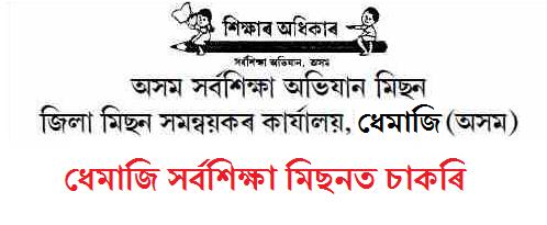 Axom Sarba Siksha Abhijan (SSA), Dhemaji Recruitment 2019