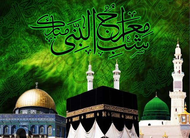 Shab e Meraj Mubarak 2021 Status, Quotes, SMS and Poetry in Urdu
