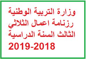 وزارة التربية الوطنية رزنامة اعمال الفصل الثالث للسنة الدراسية 2018-2019