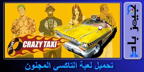 تحميل لعبة التاكسي المجنون للكمبيوتر من ميديا فاير