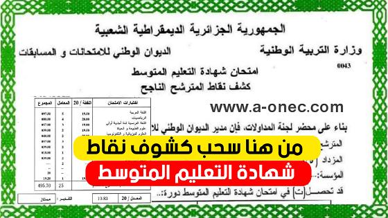 كشف نقاط شهادة التعليم المتوسط 2021 Relevé de notes BEM brevet en Algérie de l'année