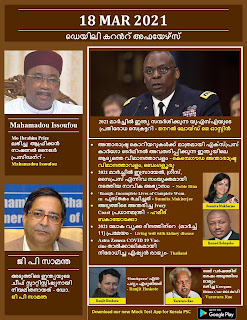 Daily Malayalam Current Affairs 18 Mar 2021