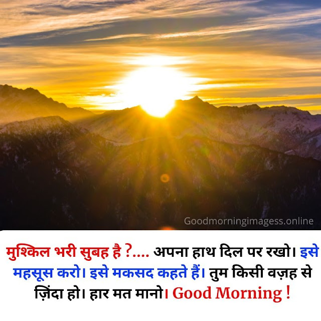 good morning wednesday images and quotes in hindi