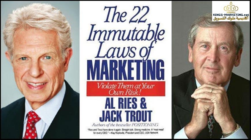 تلخيص كتاب قوانين التسويق ال 22 الأساسية The 22 Illutable Laws of Marketing